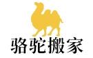 防城港骆驼搬家公司